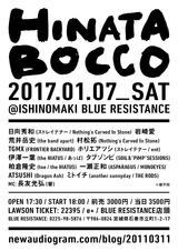 """ストレイテナー、NCIS、the HIATUSらのメンバーが出演。来年1/7に石巻BLUE RESISTANCEにてイベント""""HINATABOCCO @ Ishinomaki""""開催決定"""