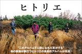 ヒトリエのインタビュー公開。wowaka(Vo/Gt)の人間的成長とそれを昇華させた演奏が大きく寄与、全曲新曲でバンド史上最も幅広い音楽性を揃えた3rdフル・アルバムを12/7リリース