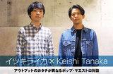 イツキライカ×Keishi Tanakaの対談インタビュー公開。イツキライカの1stフル・アルバム・リリース記念、バンドでの経験をソロで昇華するポップ・マエストロ2組の対談が実現