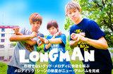 愛媛の男女ツインVoメロディック・パンク・バンド、LONGMANのインタビュー&動画メッセージ公開。抜けのいいハイトーン・ヴォイスとグッド・メロディで突っ切る2ndアルバムを本日リリース