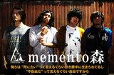 神戸発の4人組ミクスチャー・バンド、memento森のインタビュー&動画メッセージ公開。雑多な嗜好性を反映させたカオスなサウンドで、現代社会の生々しいリアルを歌う初の全国流通盤をリリース