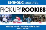 下北沢LIVEHOLICが注目の若手を厳選、PICK UP! ROOKIES公開。今月は、プルモライト、SHE IS SUMMER、Bluems、SWELの4組が登場