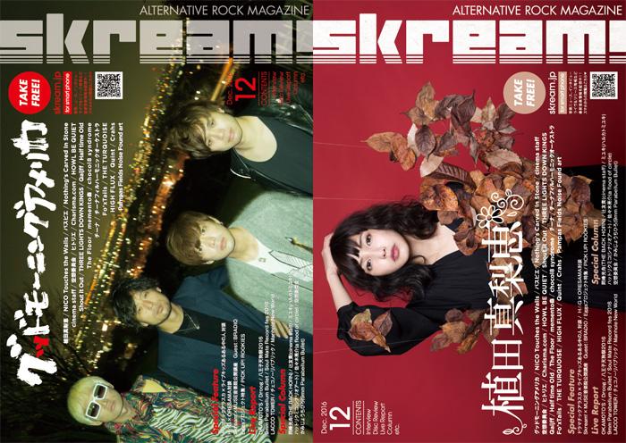 【グッドモーニングアメリカ/植田真梨恵 表紙】Skream!12月号、本日より配布開始。NICO、パスピエ、NCIS、空想委員会のインタビュー、9mm、チェコのライヴ・レポートなど掲載