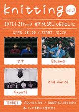 """アナ、Group2、Bluems出演。1/29に下北沢LIVEHOLICにてライヴ・イベント""""knitting vol.3""""開催決定"""