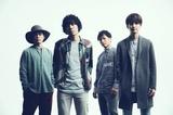 Brian the Sun、2月に東阪にて開催するメジャー1stアルバム『パトスとエートス』リリース記念ライヴに各会場100名ずつを招待