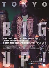 """無差別級LIVEオーディション""""TOKYO BIG UP!""""応募スタート。中尾憲太郎(ex-NUMBER GIRL)、松田""""CHABE""""岳二(LEARNERS)らが特別審査員として参加"""