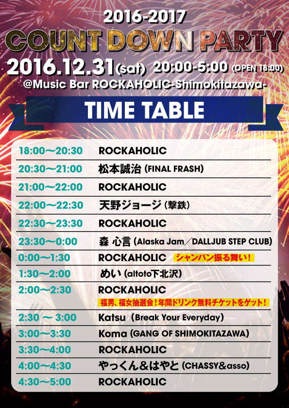 countdown_party_2016_time_table.jpg