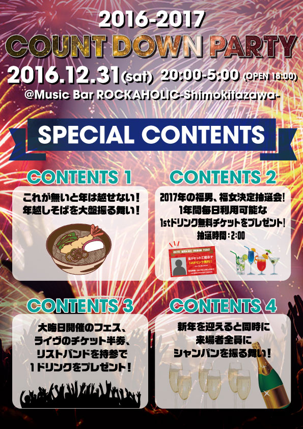 countdown_shimokita_contents.jpg