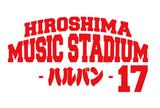 """広島の新しいサーキット・フェス""""HIROSHIMA MUSIC STADIUM-ハルバン'17""""誕生! 来年3/11-12に開催決定"""