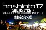 """岡山の野外フェス""""hoshioto'17""""、会場を新たに5/27に開催決定。第1弾出演アーティストは1月中旬に発表"""