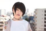 """佐賀県出身のシンガー・ソングライター""""カノエラナ""""、2/15に30秒の曲だけを集めたアルバムをリリース決定"""