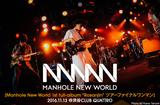 Manhole New Worldのライヴ・レポート公開。インスト・バンドの真骨頂的な巧妙さも見せた自身最大規模のワンマン公演、異国情緒溢れるサウンドで会場を染めたツアー最終日をレポート