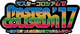 "PAN×SABOTEN共催フェス""MASTER COLISEUM'17""、第2弾出演アーティストにアルカラ、セックスマシーン、ガガガSPら関西出身8組決定"