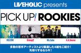 下北沢LIVEHOLICが注目の若手を厳選、PICK UP! ROOKIES公開。今月は、KOZUMI、Group2、Ms.take、k.k.houseの4組が登場