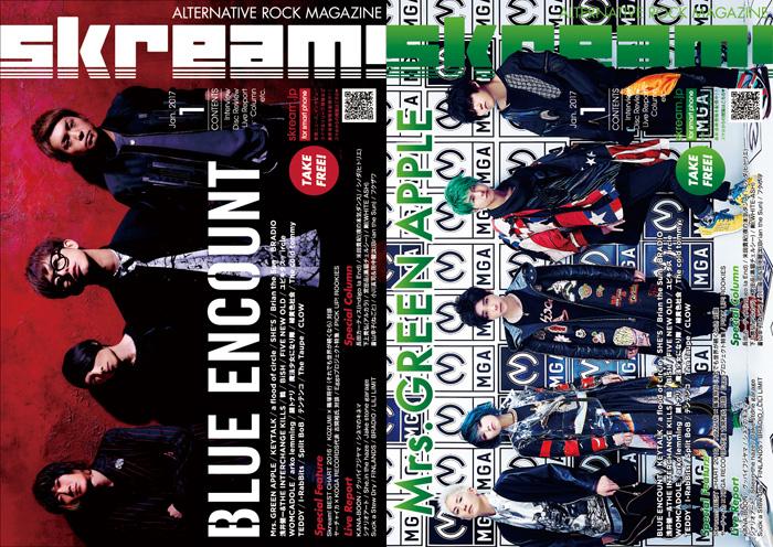 【BLUE ENCOUNT/Mrs. GREEN APPLE 表紙】Skream!1月号、本日より配布開始。KEYTALK、AFOCのインタビュー、KANA-BOONのライヴ・レポートなど掲載