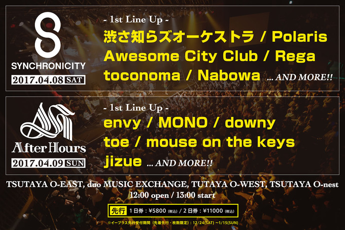 "4月開催の""SYNCHRONICITY'17""&""After Hours'17""、第1弾出演アーティストにtoe、Rega、Awesome City Club、jizueら決定"