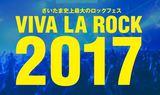 """VIVA LA ROCK 2017""、第2弾出演アーティストにGotch & The Good New Times、UNISON SQUARE GARDEN、SHISHAMO、Suchmosら決定"