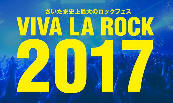 """VIVA LA ROCK 2017""、第2弾出演アーティストにGotch & The Good New Times、UNISON SQUARE GARDEN、SHISHAMO、Suchmosら決定"