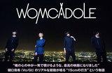 滋賀の4ピース・バンド、WOMCADOLEのインタビュー&動画メッセージ公開。活動休止から約半年、再び歩き始めたバンドの断固たる思いを証明する2ndミニ・アルバムを1/11リリース