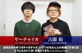 ニシハラシュンペイ(ヤーチャイカ)×古閑 裕(KOGA RECORDS)の対談インタビュー公開。ヤーチャイカの活動を締めくくる最新作のリリースを記念して、前所属レーベル代表との対談が実現