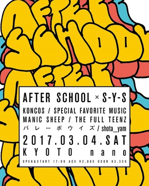 after_school_kyoto.jpg