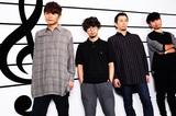 ASIAN KUNG-FU GENERATION、3/29に初のトリビュート・アルバムのリリース決定。ブルエン、フォーリミ、KANA-BOON、夜ダン、シナリオアートら12組参加