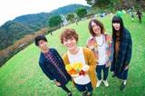 横浜発4ピース・バンド アマリリス、3/20に1stシングル『Toys / Best of My Love』リリース決定。下北沢BASEMENT BARにてレコ発イベントも開催