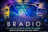 BRADIOのライヴ・レポート公開。濃密なツアーの1年の集大成見せた東名阪ワンマン最終日、夢の舞台を熱狂のダンス・フロアに変えた自身最大キャパZepp DiverCity公演をレポート