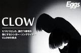 爆発寸前のヒリヒリとした感情を歌にする女性SSW、CLOWのインタビュー公開。爪弾くアコギと独り言のような静かでソリッドな歌を綴る初の全国流通盤ミニ・アルバムを1/18リリース