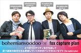 fox capture plan×bohemianvoodooの対談インタビュー公開。ジャズを軸にあらゆるジャンルを横断し、刺激的な音楽を届ける2組が2作目のスプリット盤をリリース
