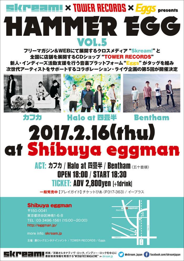 """カフカ、2/16に渋谷eggmanにて開催のSkream!×タワレコ×Eggs共催イベント""""HAMMER EGG vol.5""""に出演決定。Bentham、Halo at 四畳半と共演"""