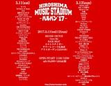 """広島の新しいサーキット・フェス""""HIROSHIMA MUSIC STADIUM-ハルバン'17""""、第5弾出演アーティストに0.8秒と衝撃。、ミソッカス、ircle、プププランドら決定。日割りも発表"""