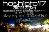 """岡山の野外フェス""""hoshioto'17""""、第1弾アーティストにココロオークション、sleepy.ab、中村佳穂が決定。1/21よりクラウドファンディングもスタート"""