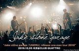 Jake stone garageのライヴ・レポート公開。緊張感途切れぬ熱演で3人にしかできない音楽を響かせたリリース・ツアー最終日、約1年ぶり二度目の渋谷クアトロ・ワンマンをレポート
