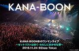 "KANA-BOONのライヴ・レポート公開。""今、バンドが楽しくてしょうがない""――レア曲満載となったキャリア初のリクエスト・ライヴ東京公演、冒頭から熱量のピークを迎えた一夜をレポート"
