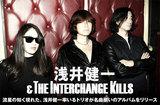 浅井健一&THE INTERCHANGE KILLSのインタビュー公開。結成わずか1ヶ月ほどで完成、想像力を掻き立てる激しくも深みのある楽曲が揃った初のアルバムを3/8全国リリース
