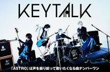 "KEYTALKのインタビュー&動画メッセージ公開。聴き手をストレートに鼓舞する一点突破のショート・チューンで、2017年の第一歩を""熱く""飾る10thシングルを1/25リリース"