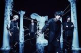 THE ORAL CIGARETTES、ニュー・アルバム『UNOFFICIAL』 より「Shala La」のMV公開