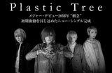 "Plastic Treeのインタビュー&動画メッセージ公開。メジャー・デビュー20周年""樹念""、エレクトロな進化形を見せつつバンドの初期衝動を封じ込めたニュー・シングルを明日リリース"