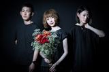 """男女混合ピアノ・ロック・バンド""""プリメケロン""""、3/15に1stミニ・アルバム『アイソーマイビー』リリース決定。ワンマン・ライヴも開催"""