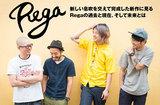 Regaのインタビュー公開。現メンバーでの初期曲再録から新曲&リミックスまで、新たな息吹を交えて完成させた結成10周年の幕開けとなるセルフ・タイトル・アルバムを1/25リリース