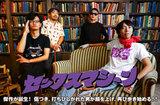 セックスマシーンのインタビュー&動画メッセージ公開。森田剛史(Vo/Key)の手痛い失恋をきっかけに誕生した、新境地への挑戦で豊かな音楽性際立つ5thアルバムを明日1/25リリース