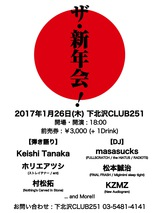 ホリエアツシ(ストレイテナー)、村松拓(NCIS)、Keishi Tanakaら出演。1/26に下北沢CLUB251にて新年会イベント開催決定