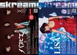 【パスピエ/LiSA 表紙】Skream!2月号、本日より配布開始。ねごと、黒猫チェルシー、イトヲカシ、四星球のインタビュー、アジカン、アルカラ、植田真梨恵のライヴ・レポートなど掲載