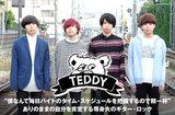 等身大のギター・ロックを鳴らす神奈川発4ピース、TEDDYのインタビュー公開。ポップなメロディが光る王道サウンドの中にバンドの個性を詰め込んだ1stミニ・アルバムを本日1/18リリース