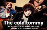 """The cold tommyのインタビュー&動画メッセージ公開。ライヴハウス一発録りで野性味と人間味を凝縮、""""オフィシャル・ブートレッグ""""と題したニュー・アルバムを明日1/18リリース"""