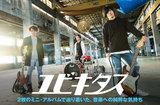 """大阪発3ピース、ユビキタスのインタビュー&動画メッセージ公開。純粋な音楽愛でもって完成させた、メンバーの出す音とメロディで魅せる""""昼""""がテーマの4thミニ・アルバムを1/18リリース"""