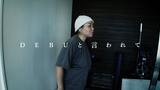 """仲宗根泉(HY)、自身が""""RIZAP""""で痩せるまでを綴った初のダイエット・ソング「DEBUと言われて」のMV公開。明日より新CMのオンエアも"""