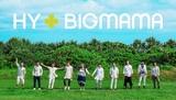 "HY+BIGMAMA、3/2より西武新宿駅前""ユニカビジョン""にて特集番組をオンエア"