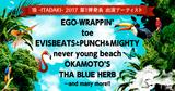 """静岡の恒例フェス""""頂 -ITADAKI- 2017""""、第1弾出演アーティストにOKAMOTO'S、ネバヤン、EGO-WRAPPIN'、toeら6組決定"""
